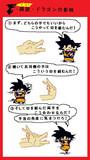でふぉ版 ドラゴン の 影絵 解説画像 ※ ペイント マウス画