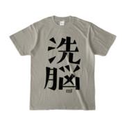 Tシャツ シルバーグレー 文字研究所 洗脳