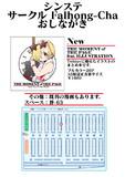 3/15 シンステ8stepおしながき