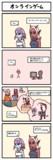 【4コマ】オンラインゲーム