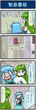がんばれ小傘さん 3375