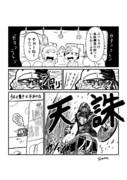 阪急宝塚線から見える謎の壁画の漫画