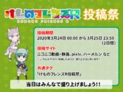 【告知】一周年記念「けものフレンズR投稿祭」開催!