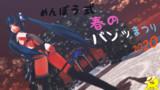 【めんぼう式まつり2020】参加作品 日暮彩花さま