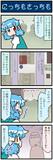 がんばれ小傘さん 3376