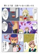 ゆゆゆい漫画127話
