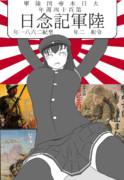 大日本帝国陸軍 陸軍記念日