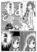 ギョギョニャンwith多田李衣菜