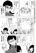 「ひとりぼっちの○○生活」栗枝衣抄誕生日記念漫画 令和二年