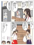 瑞鶴ちゃんと加賀さんのセキララケッコン生活④