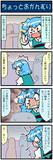 がんばれ小傘さん 3377