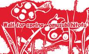 「春ぉ待つ 20」※版画効果・彩・おむ08866