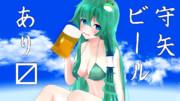 【東方MMD】守矢ビールあり〼