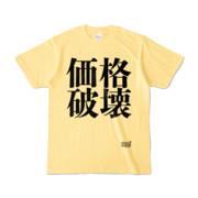 Tシャツ ライトイエロー 文字研究所 価格破壊