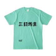 Tシャツ アイスグリーン 文字研究所 三日坊主