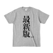 Tシャツ 杢グレー 文字研究所 最新版