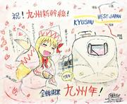 九州年目(9周年目)の満載桜!