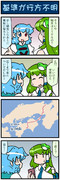 がんばれ小傘さん 3379