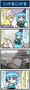 がんばれ小傘さん 3380