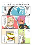 ゆゆゆい漫画128話