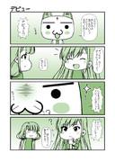 アイマス漫画 第22話「デビュー」