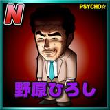 野原ひろし(ノーマル)