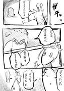 キリン改二丙ホワイトデー漫画1