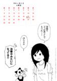 「ひとりぼっちの○○生活」二次創作「日出づる国のカレンダー」