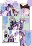 【レミパチュ漫画】「おそろい」②