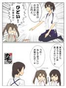 瑞鶴ちゃんと加賀さんのセキララケッコン生活⑥