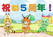 けもフレ祝・5周年!