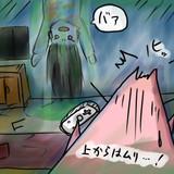 みむ山【零で一番驚いたシーン】