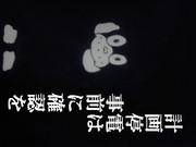 【東日本大震災】のら真っ暗