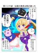 ゆゆゆい漫画129話