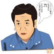 がんばろうニッポン!