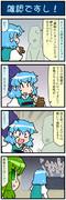 がんばれ小傘さん 3384