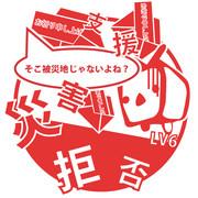 災害支援拒否 LV6