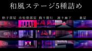 【和風ステージ5種詰め】