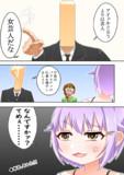 幸子、キレた!!