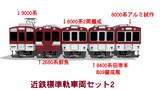近鉄標準軌車両セット2