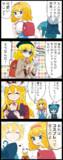 【四コマ】辛辣なアリスの4コマ