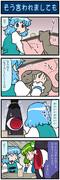 がんばれ小傘さん 3387