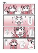 アイマス漫画 第23話「2人」