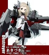【艦船擬人化】あきづき型護衛艦II「あきづきIII(B)」