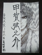 【エア亀城祭(仮)】バジリスクの甲賀弦之介【 3/21~3/22開催】