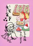 夜雀食堂~いちご大福とフルーツサンド~