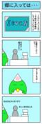がんばれゆゆ河童21