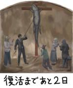 「三日目に復活するワニ」 1547日目