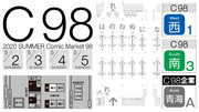 C98コミケ配置図マップ:無料ダウンロード A4サイズのサークル配置図MAP:2020夏