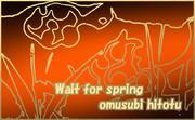 「春ぉ待つ 20」※線画・金色・背景朱色・おむ08877